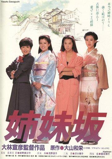 Четыре сестры (1985)