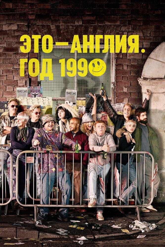 Это – Англия. Год 1990 1 сезон 1-4 серия HamsterStudio | This Is England
