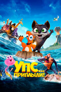 Упс... Приплыли! (Ooops! The Adventure Continues)