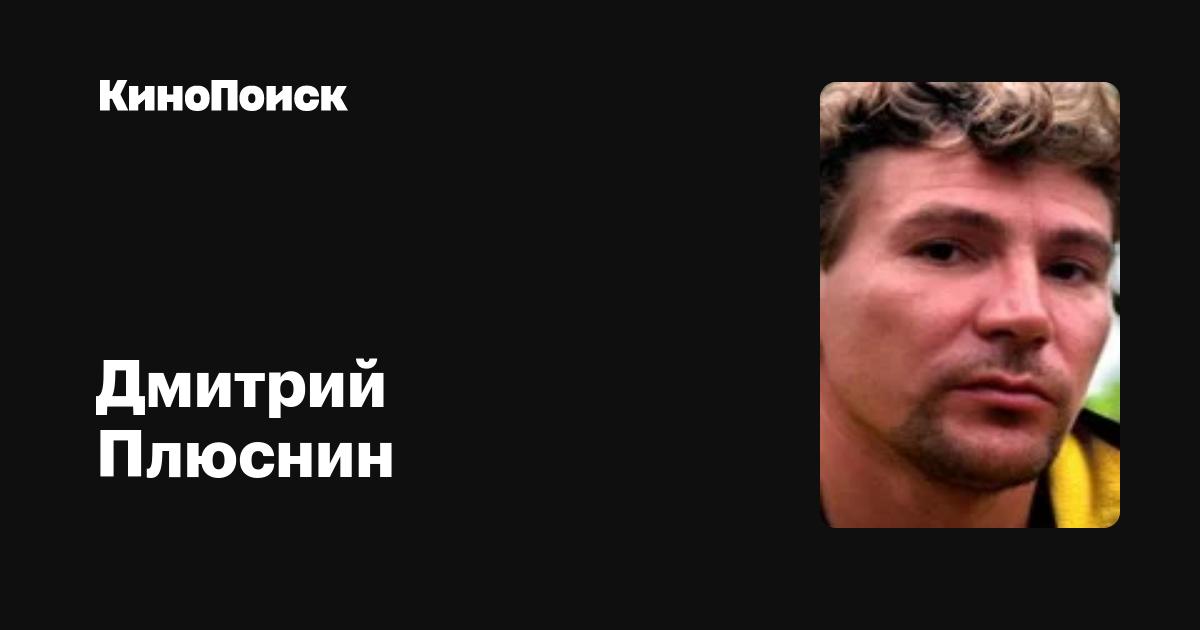 Дмитрий плюснин девушка устроилась на работу через вебкам эротика