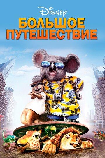 Большое путешествие (2006) - смотреть онлайн