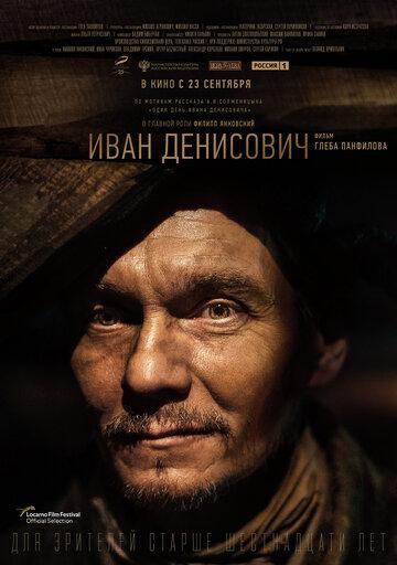 Постер к фильму Один день Ивана Денисовича (2020)