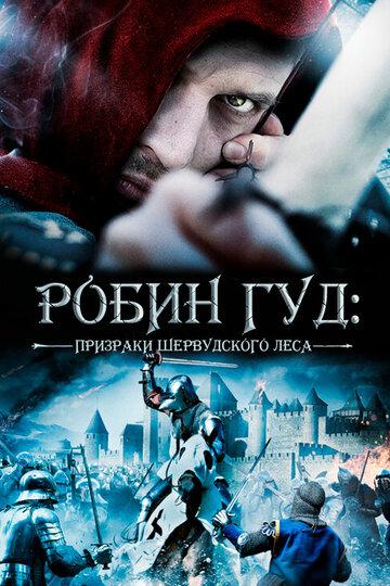 Робин Гуд: Призраки Шервуда (Robin Hood: Ghosts of Sherwood)
