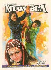Сопротивление (1979)