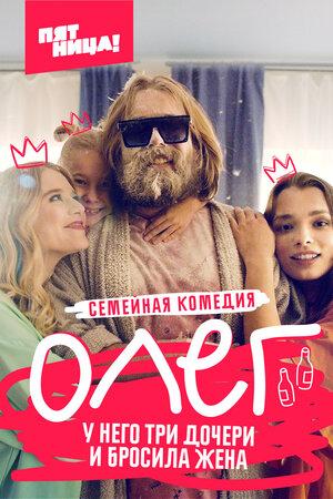 Сериал Олег 2021 смотреть все серии бесплатно