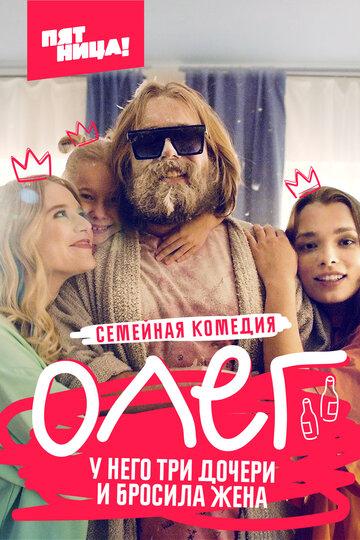 Олег 2021 | МоеКино