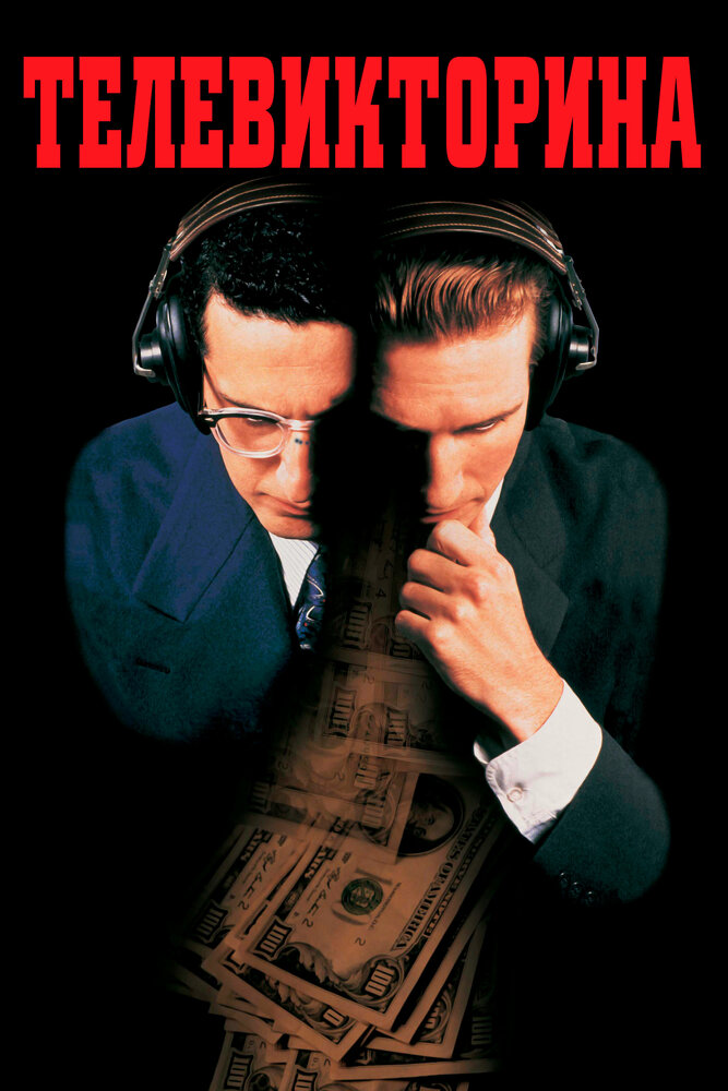 Телевикторина / Quiz Show (1994)