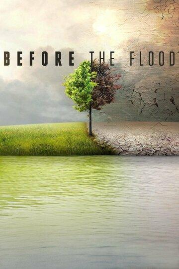 Фильм Спасти планету