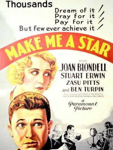 Сделай меня звездой (1932)