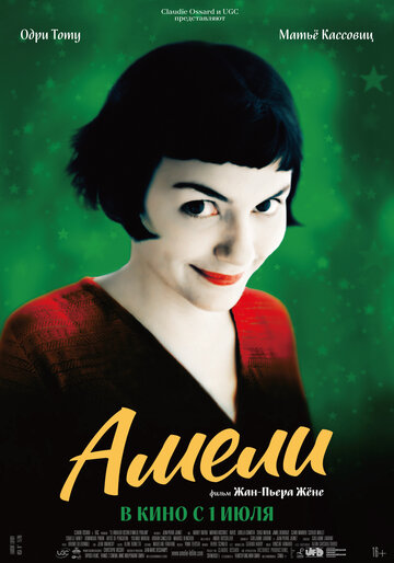 Амели (Le Fabuleux destin d'Amélie Poulain2001)