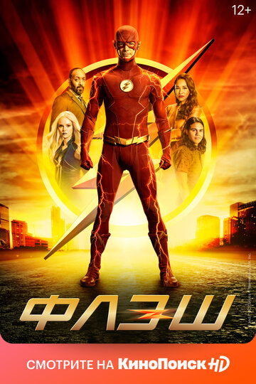������ ���� / The Flash (����� 3) �������� ������