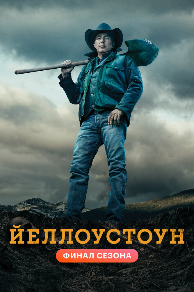 Йеллоустоун 1 сезон 2 серия 2018