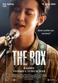 The Box (Deo bakseu)