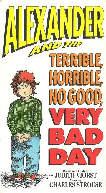Александр и ужасный, кошмарный, нехороший, очень плохой день (1990)
