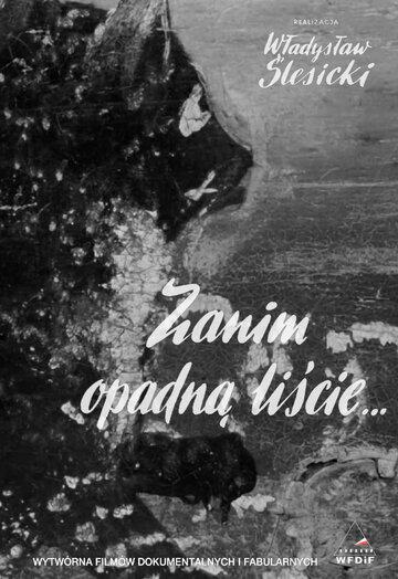 Прежде чем опадут листья (1964)