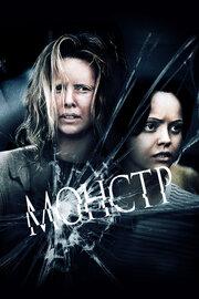 Кино Монстр (2003) смотреть онлайн