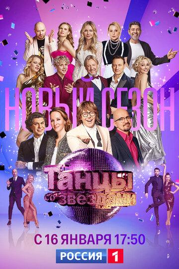 Танцы со звездами (2019)