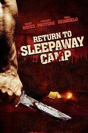 Смотреть онлайн Возвращение в спящий лагерь
