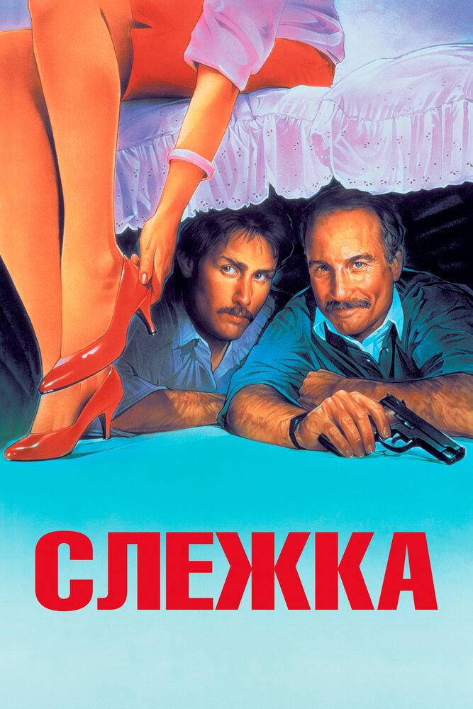 Фильм слежка 1987 скачать торрент