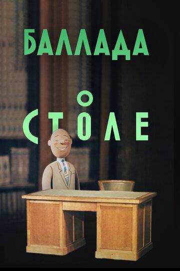 Баллада о столе (1955) полный фильм онлайн