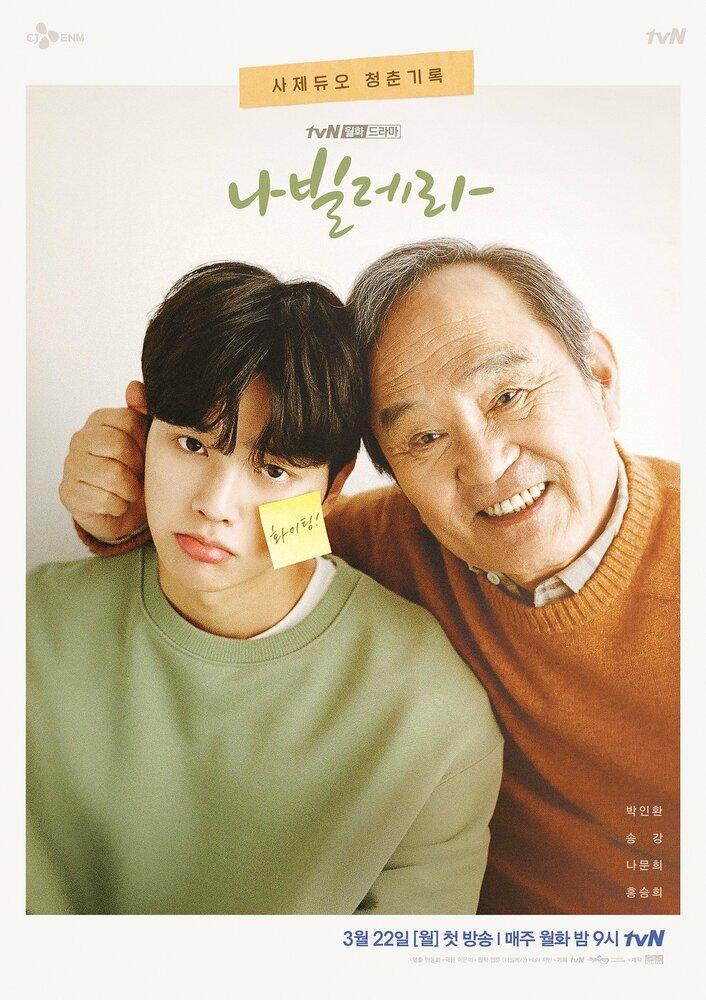 2043531 - Подобно бабочке ✸ 2021 ✸ Корея Южная