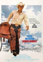 Младший Боннер (1972)