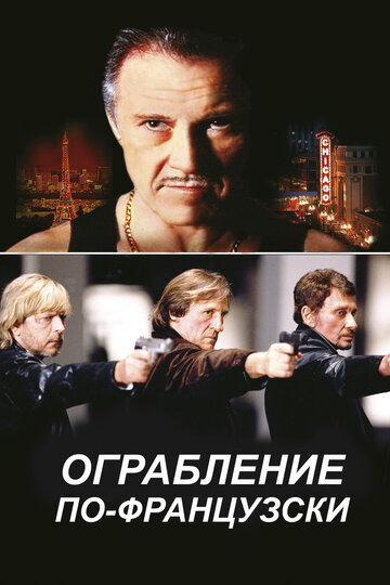 ���������� ��-���������� (Crime Spree)