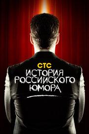Смотреть онлайн История российского юмора