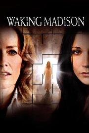 Пробуждая Мэдисон (2008)