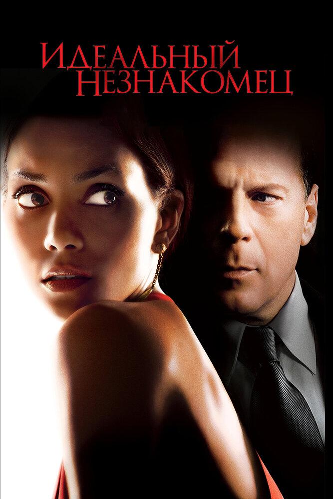 <b>Идеальный незнакомец (2007)</b> смотреть онлайн в хорошем качестве