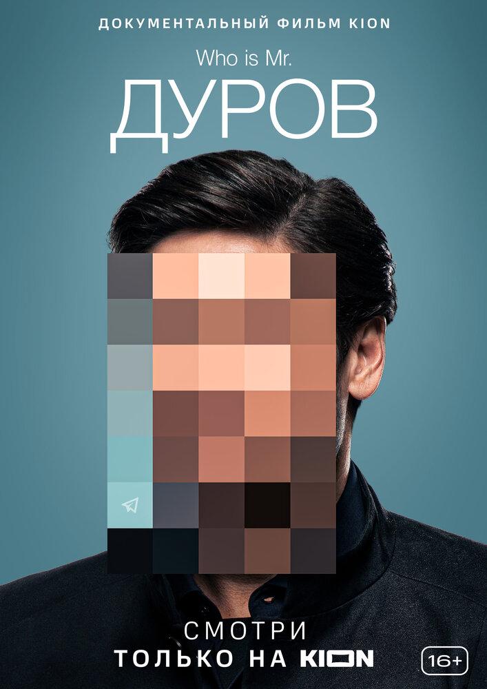 Постер Дуров