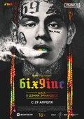 6IX9INE: Сага о Дэнни Эрнандесе (69: The Saga of Danny Hernandez)