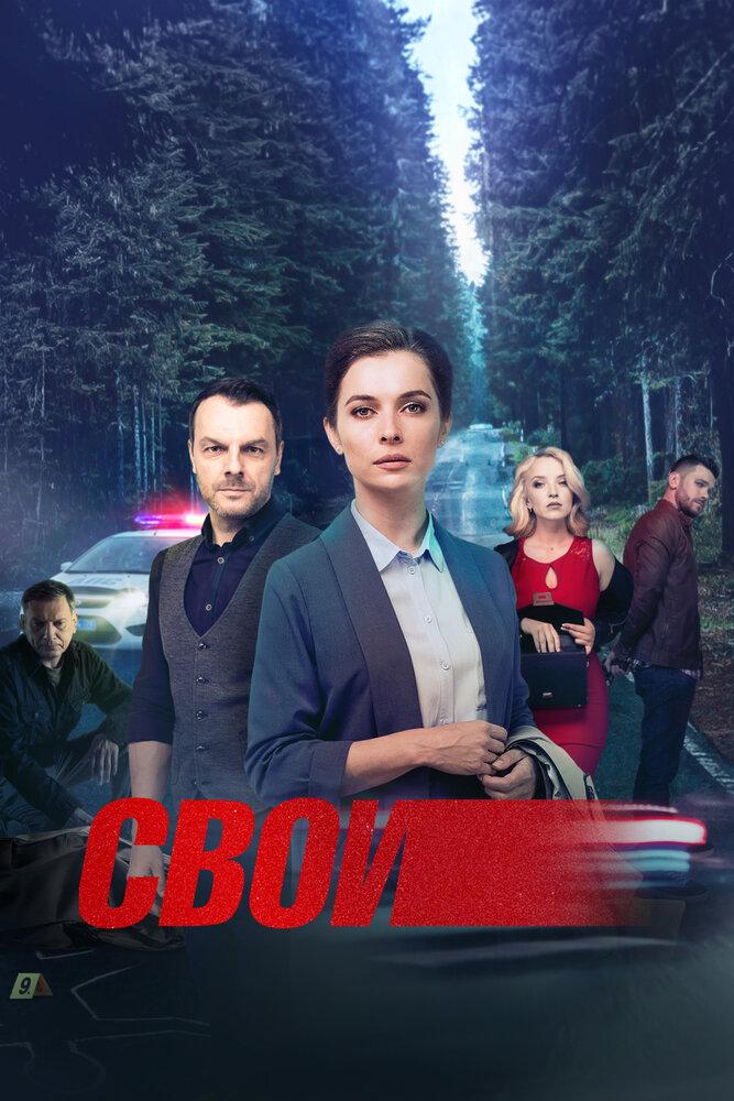 Свои 1 сезон 24 серия 2017