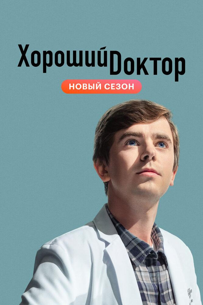 Хороший доктор (3 сезона) (2017)