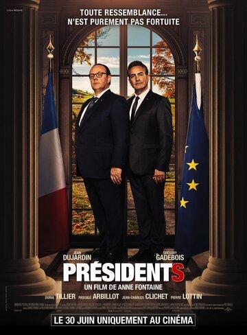 Президенты (2021)