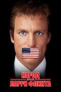 Народ против Ларри Флинта (1996)