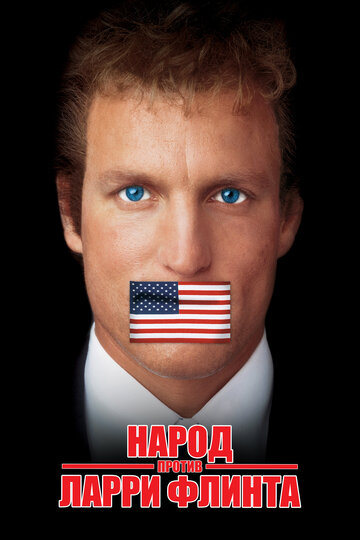����� ������ ����� ������ (The People vs. Larry Flynt)