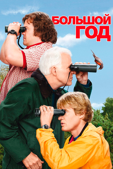 Большой год (2011) полный фильм онлайн