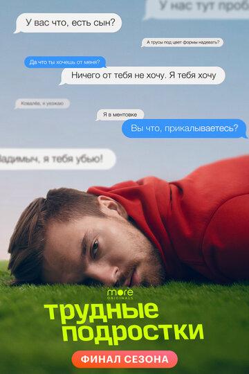 Постер к сериалу Трудные подростки