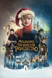 A Boy Called Christmas (2020)