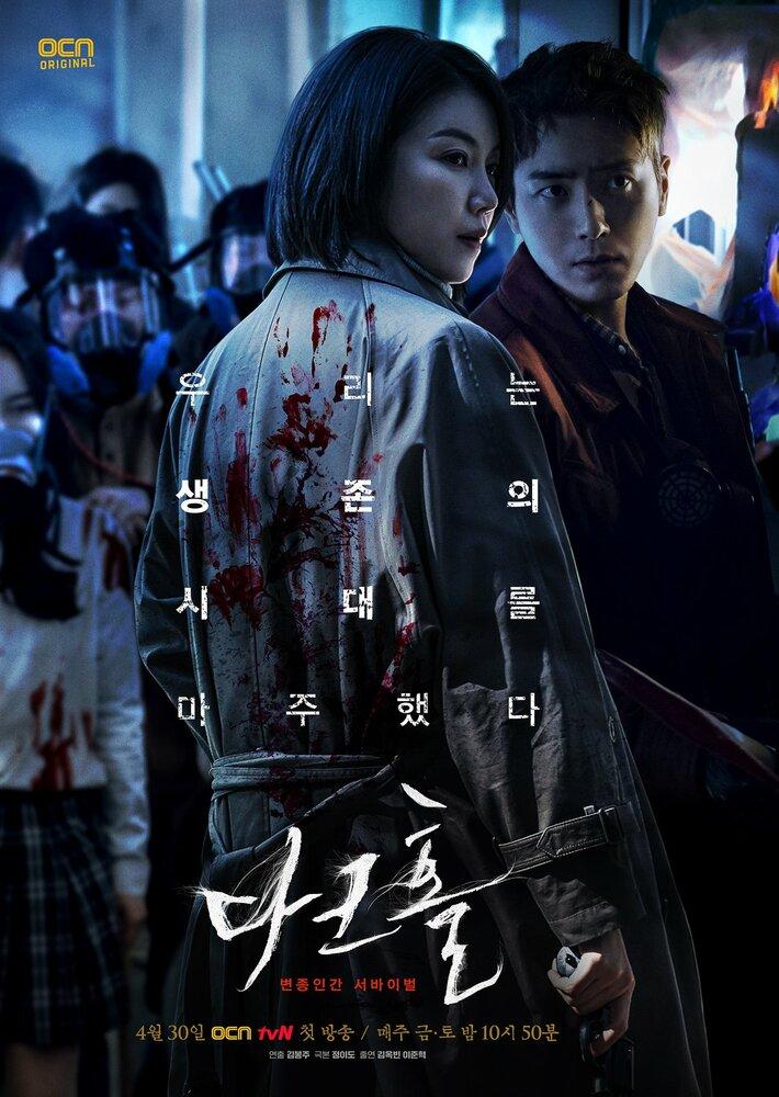 1435360 - Тёмная дыра ✦ 2021 ✦ Корея Южная
