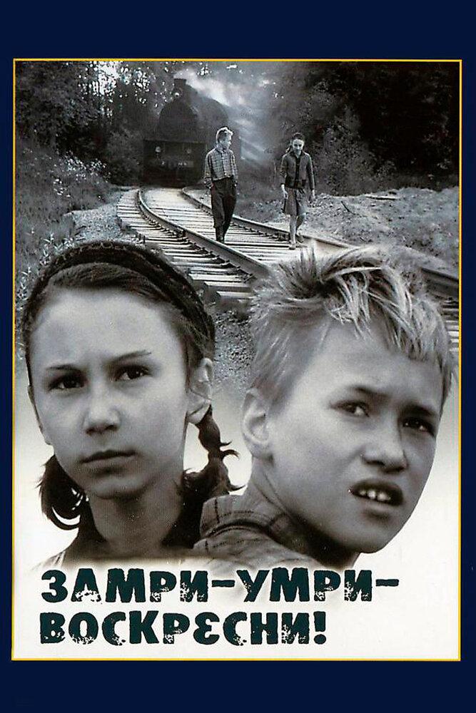 Фильмы Замри-умри-воскресни!