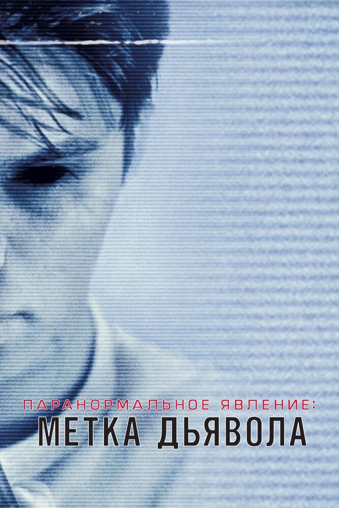 смотреть фильмы паранормальные явления: