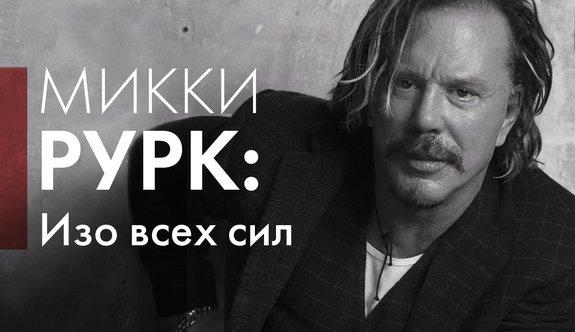 К 60-летию Микки Рурка