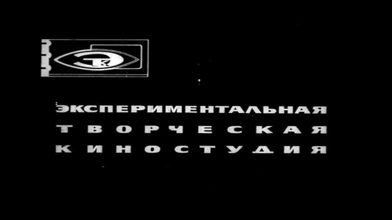 Заставка Экспериментальной творческой киностудии (ЭТК)