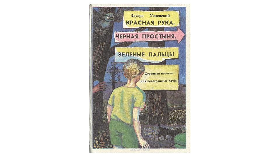 Обложка книги «Красная рука, черная простыня, зеленые пальцы»