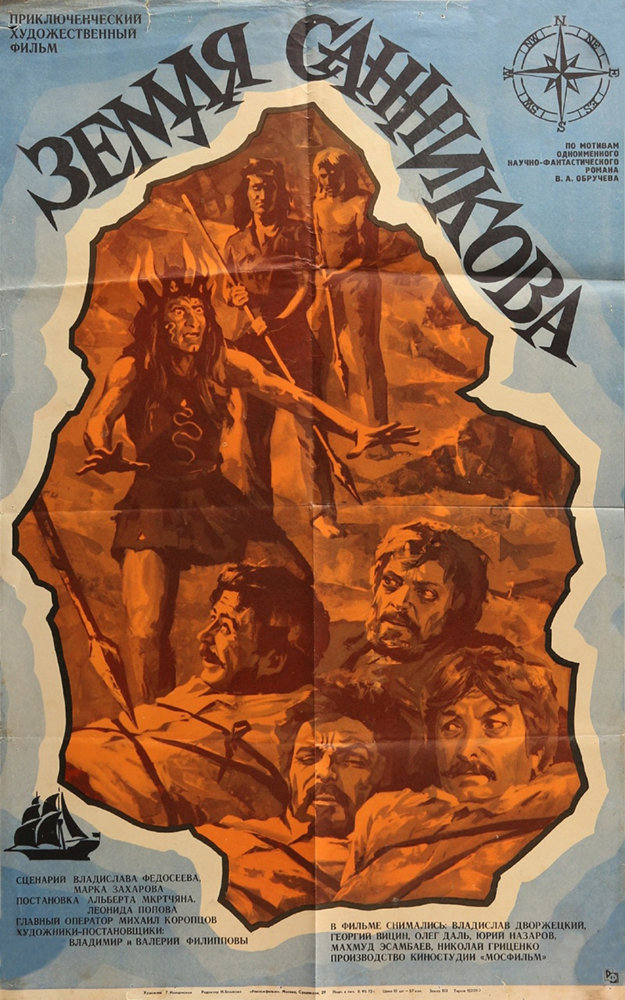 Плакат к фильму «Земля Санникова»