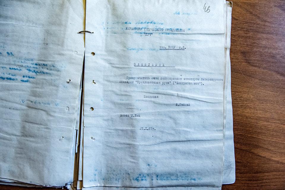 Заявление Леонида Гайдая / Фото: Элен Нелидова для КиноПоиска
