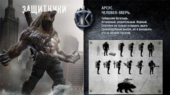 """""""Защитники"""" - определился состав команды отечественных супергероев."""