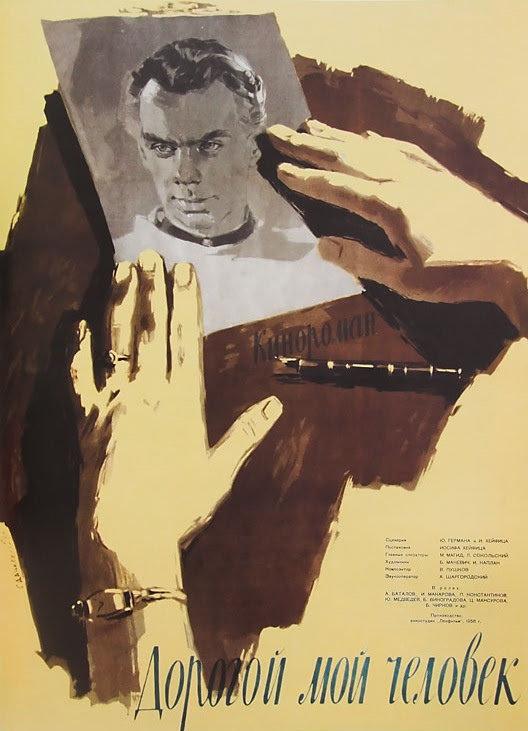Постер фильма «Дорогой мой человек» (1958)